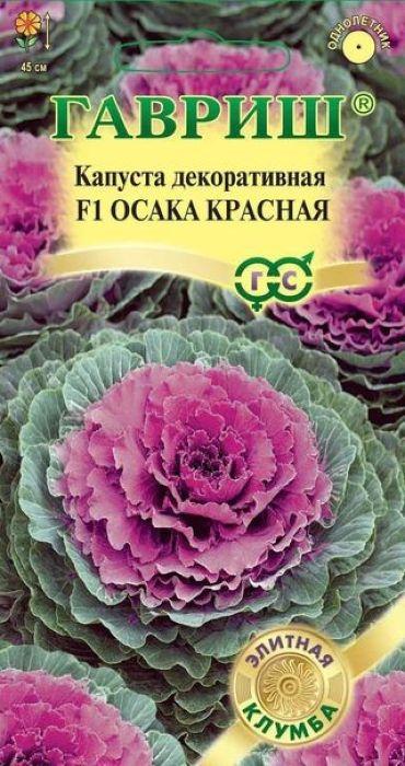 Семена Гавриш Капуста декоративная. Осака красная F14601431043848 Уважаемые клиенты! Обращаем ваше внимание на то, что упаковка может иметь несколько видов дизайна. Поставка осуществляется в зависимости от наличия на складе.