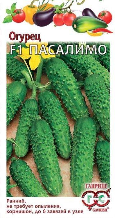 Семена Гавриш Огурец. Пасалимо F1. Голландия4601431044029Ранний (от всходов до плодоношения 39-41 день) партенокарпический (не требует опыления) гибрид зарубежной селекции для выращивания в теплицах и открытом грунте. Растение мощное, в каждом узле формируется по 3-6 завязей. Плоды зеленые, среднебугорчатые, белошипые, длиной 6-9 см, для засолки, маринования и приготовления салатов.Гибрид устойчив к оливковой пятнистости, ВТМ, мучнистой росе и кладоспориозу.Урожайность 12-15 кг/м2. Посев на рассаду - в конце апреля. Высадка рассады в грунт - в конце мая-начале июня в фазе 3-4 настоящих листьев. Посев непосредственно в грунт - в мае-июне.Схема посадки: 30 x 70 см.Необходим регулярный сбор плодов (2-3 раза в неделю). Оптимальная для прорастания семян температура почвы 25-30°С. Уважаемые клиенты! Обращаем ваше внимание на то, что упаковка может иметь несколько видов дизайна. Поставка осуществляется в зависимости от наличия на складе.