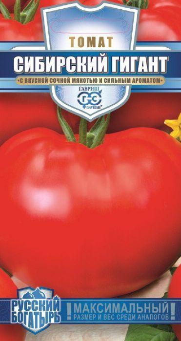 Семена Гавриш Томат. Сибирский гигант4601431045712Крупноплодный среднеспелый (115-120 дней от всходов до плодоношения) биф-томат для выращивания в пленочных и остекленных теплицах. Растение индетерминантное, высотой более 2 м. В кисти образуется 2-3 плода. Плоды мясистые, плоско-округлые, необыкновенно крупные — 400-800 г (отдельные до 1200 г!), ярко-красные. Мякоть нежная, сочная, с приятным сладким вкусом и сильным томатным ароматом. Один из лучших сортов для приготовления летних салатов и консервирования кусочками в собственном соку. Урожайность с одного растения 4-7 кг. Выращивают рассадным способом. Пикировку производят в фазе первого настоящего листа. После высадки растений в теплицу, растения подвязывают к опоре. Формируют в один стебель, удаляя все пасынки и нижние листья, а также прищипывают точку роста в конце вегетации. Схема посадки: 40 х 60 см. Плоды собирают по мере созревания.Уважаемые клиенты! Обращаем ваше внимание на то, что упаковка может иметь несколько видов дизайна. Поставка осуществляется в зависимости от наличия на складе.