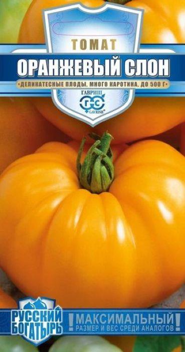 Семена Гавриш Томат. Оранжевый слон4601431047532Среднеспелый (110-120 дней от всходов до плодоношения) среднерослый крупноплодный сорт для выращивания в пленочных теплицах и открытом грунте (в южных регионах) с подвязкой к кольям.Растение детерминантное (с ограниченным ростом), высотой 70-100 см. Плоды плоскоокруглые, ярко-оранжевые, средней массой 250-300 г (отдельные до 500 г!). Мякоть нежная, с приятным сладковатым вкусом, содержит много каротина.Плоды прекрасно подойдут для приготовления свежих летних салатов, соков и томатных соусов.В сочетании с сортами Сибирский гигант и Малиновый слон получаются очень яркие и вкусные овощные нарезки.Сорт отличается продолжительным плодоношением. Уважаемые клиенты! Обращаем ваше внимание на то, что упаковка может иметь несколько видов дизайна. Поставка осуществляется в зависимости от наличия на складе.
