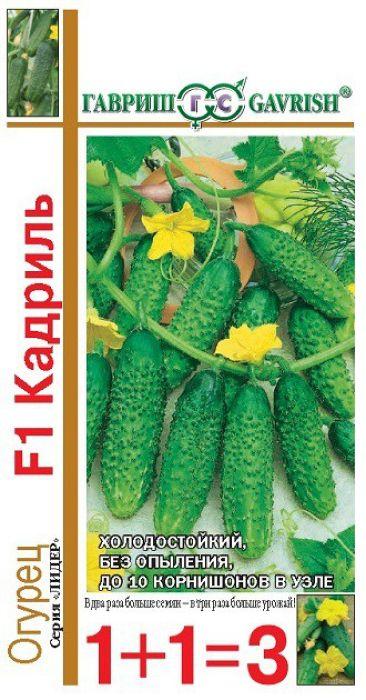Семена Гавриш Огурец F1 Кадриль. 1+1. Корнишон4601431047754Скороспелый (43-48 дней от всходов до плодоношения) партенокарпический гибрид преимущественно женского типа цветения для выращивания в открытом и защищенном грунте, а также под временными пленочными укрытиями. Зеленец длиной 10-12 см, массой 90-100 г, частобугорчатый, белошипый, очень прочный. Гибрид отличается дружной отдачей урожая благодаря очень большим букетам завязей в узлах на главном побеге (до 8-10 штук). Использование плодов универсальное (в свежем виде, для маринования, засолки). Гибрид относительно устойчив к настоящей и ложной мучнистой росе. Отличительная особенность - холодостойкость. Урожайность одного растения 6,0-7,0 кг.Товар сертифицирован.Уважаемые клиенты! Обращаем ваше внимание на то, что упаковка может иметь несколько видов дизайна. Поставка осуществляется в зависимости от наличия на складе.
