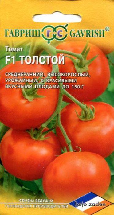 Семена Гавриш Томат. Толстой F14601431049024Среднеранний (100-110 дней от всходов до созревания) высокорослый урожайный гибрид для выращивания в пленочных теплицах и открытом грунте. Растение индетерминантное (с неограниченным ростом), мощное, высотой более 2 м. В кисти формируется по 8 плодов. Плоды округлой формы, одинаковые по размеру, плотные, красные, массой 80-150 г, прекрасного вкуса, для свежих салатов и консервирования. Гибрид устойчив к вертициллезу, фузариозу и кладоспориозу. Посев на рассаду — в конце февраля – начале марта. Пикировка — в фазе первого настоящего листа. Высадка рассады в теплицы — в конце апреля — начале мая. Обязательна подвязка растений через несколько дней после высадки. Формируют в один стебель, удаляя все «пасынки» и нижние листья, а также прищипывают точку роста в конце вегетации. Схема посадки: 40 х 60 см. Плоды собирают по мере созревания, возможен сбор кистями.Уважаемые клиенты! Обращаем ваше внимание на то, что упаковка может иметь несколько видов дизайна. Поставка осуществляется в зависимости от наличия на складе.