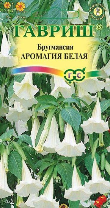 Семена Гавриш Бругмансия. Аромагия белая4601431051157Мощное, очень красивое пышно цветущее растение из семейства Пасленовые. В умеренных широтах вырастает до 2 м. Тот, кто однажды увидит эту красавицу во время цветения, просто не сможет не влюбиться в неё. Гигантские трубчато-колокольчатые цветки достигают в длину до 30 см и в диаметре до 15 см, обладают сильным приятным ароматом, особенно в ночное время. Листья яйцевидные, достаточно крупные, длиной 20-30 см, ярко-зеленого цвета. Бругмансия хорошо переносит заморозки до -5 С°, прекрасно подойдет для выращивания в кадках, которые зимой можно разместить в большом светлом помещении или зимнем саду. Семена высевают на рассаду в январе-марте (при наличии дополнительного освещения - круглый год). Посев производят в легкую сыпучую почву на глубину 0,5-1 см и, после умеренного полива, емкости накрывают прозрачной пленкой и ставят в теплое место с достаточно ярким, но рассеянным светом. Семена прорастают до 1,5 месяцев. После появления всходов пленку снимают, а сеянцы осторожно опрыскивают 2-3 раза в день. Как только появится 3-5-й настоящий лист, сеянцы рассаживают по отдельным горшочкам, заглубляя до семядольных листьев. Растение светолюбивое и теплолюбивое (летом + 20-24°С, зимой + 10°С). При поливе летом нельзя допускать пересыхания почвы, зимой частоту поливов можно сократить, но почва должна оставаться влажной. Подкармливают бругмансию дважды в месяц в весенний и летний период, жидким удобрением для комнатных растений. Пересаживают в молодом возрасте через каждые два года, позже, когда растение вырастет, каждый год меняют верхний слой земли. Осторожно! Любые части бругмансии ядовиды!Товар сертифицирован.Уважаемые клиенты! Обращаем ваше внимание на то, что упаковка может иметь несколько видов дизайна. Поставка осуществляется в зависимости от наличия на складе.