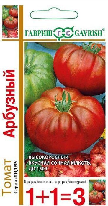 Среднеранний (105-110 дней от всходов до плодоношения) индетерминантный (боле 2,0 м) сорт для пленочных теплиц.  Плоды плоскоокруглой формы, ребристые, многокамерные, мясистые, сочные, вкусные, массой 130-150 г. Рекомендуются для приготовления свежих салатов. Урожайность одного растения 3,0-3,2 кг. Посев на рассаду производят в начале марта. Высадку рассады в теплицы — в мае. Через несколько дней после высадки растения формируют в один стебель, удаляя все «пасынки» и подвязывают к опоре. В конце вегетации прищипывают точку роста. Схема посадки: 40х60 см.   Обращаем ваше внимание на то, что упаковка может иметь несколько видов дизайна.