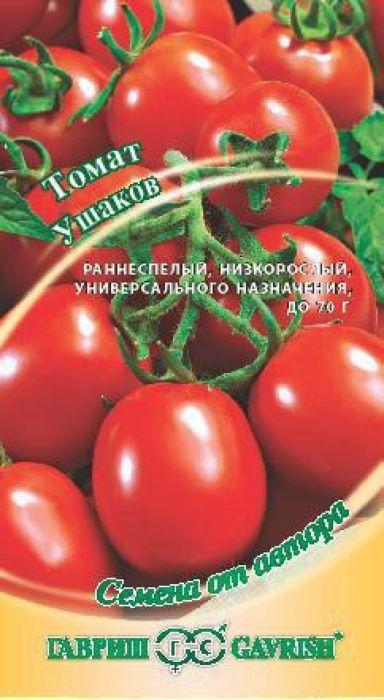 Семена Гавриш Томат. Ушаков4601431055070Уважаемые клиенты! Обращаем ваше внимание на то, что упаковка может иметь несколько видов дизайна. Поставка осуществляется в зависимости от наличия на складе.