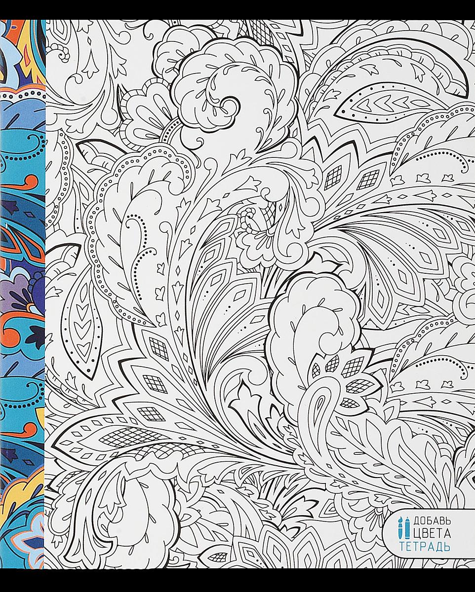 Канц-Эксмо Тетрадь Магия цвета 48 листов в клетку цвет синийТК485249_синийТетрадь Магия цвета прекрасно подойдет как для рабочих целей, так и для записей ваших творческих мыслей.В тетради 48 листов офсетной бумаги в клетку формата А5.Плотность бумаги - 60гр/м2.Обложка выполнена из мелованного картона с матовым ВД-лаком и оформлена раскраской.Крепление листов в тетради Магия цвета - скрепка.