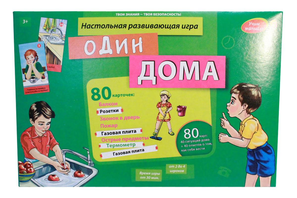 Рыжий Кот Обучающая игра Учим малыша Один дома