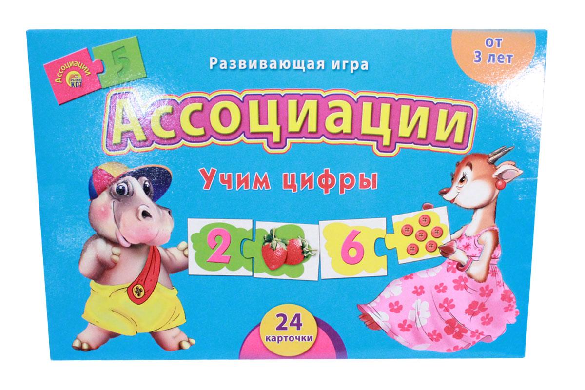 Рыжий Кот Обучающая игра Ассоциации Учим цифры рыжий кот обучающие карточки космос