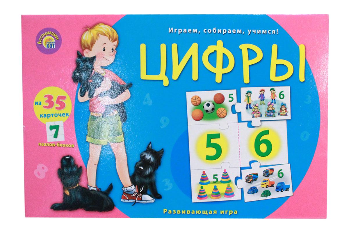 Рыжий Кот Обучающая игра Ассоциации Цифры рыжий кот обучающие карточки космос