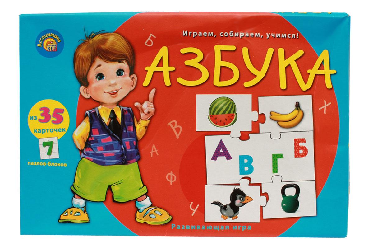 Рыжий Кот Обучающая игра Ассоциации Азбука 5 элементов eglo 96394