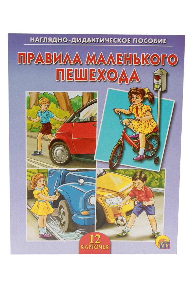 Рыжий Кот Обучающая игра Правила маленького пешехода рыжий кот обучающие карточки грибы и ягоды
