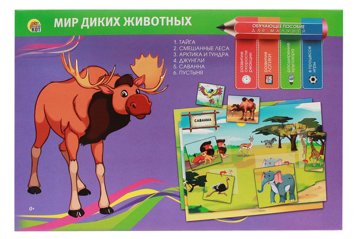 Рыжий Кот Обучающая игра Мир диких животных книга для детей clever кот в мешке время играть