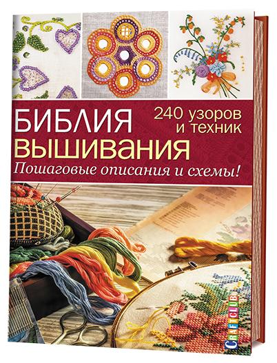 Коллинз Хемингуэй Библия вышивания. 240 узоров и техник. Пошаговые описания и схемы hga6 240 20