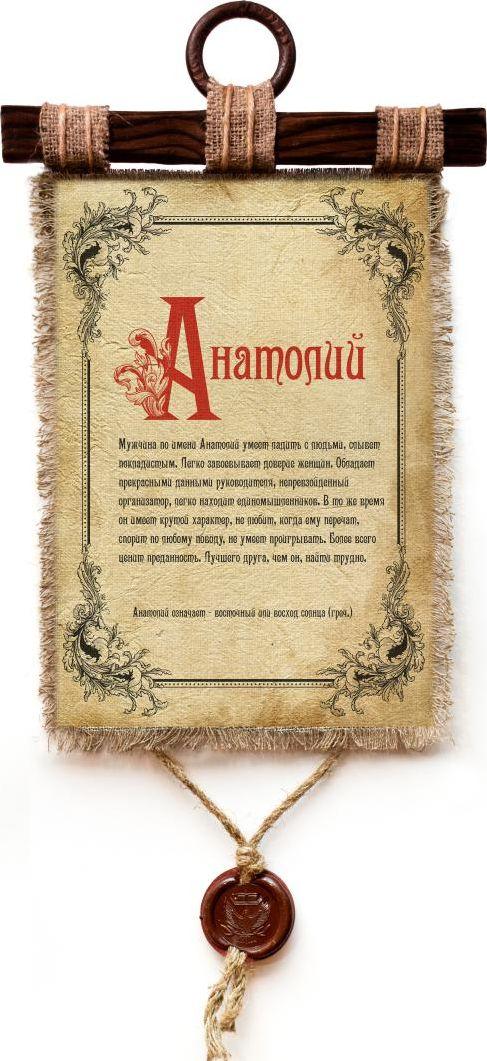 Украшение декоративное Универсальный cвиток Анатолий , подвесное, А4717-4-В-П