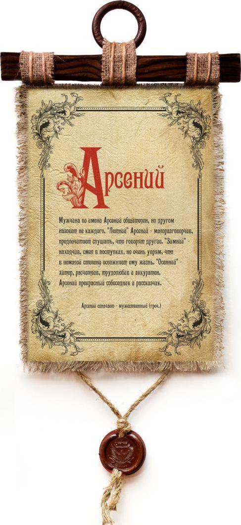 Украшение декоративное Универсальный cвиток Арсений , подвесное, А4720-4-В-П