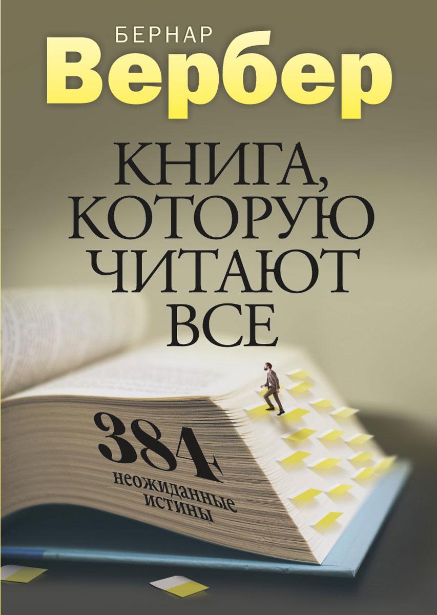 Вербер Б. Книга, которую читают все. 384 неожиданные истины