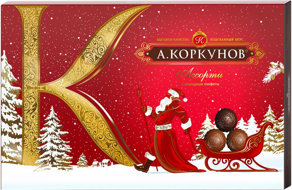 Коркунов Ассорти конфеты темный и молочный шоколад, 256 г конфеты коркунов
