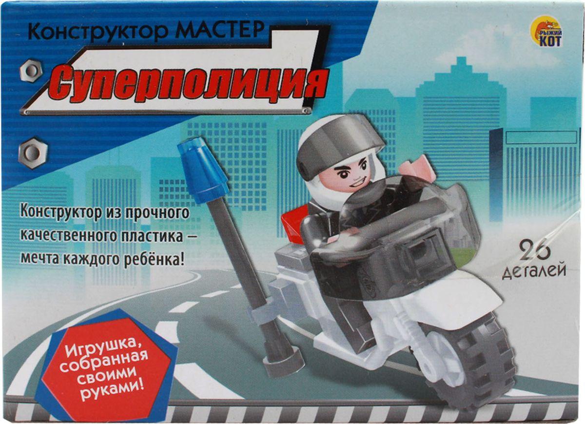 Рыжий Кот Конструктор Суперполиция