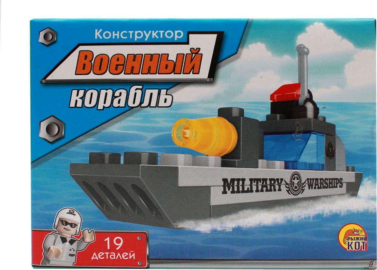 Рыжий Кот Конструктор Военный корабль
