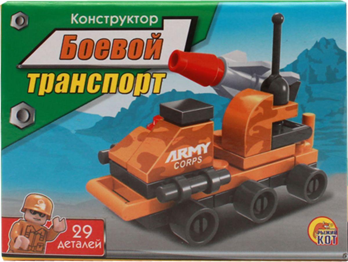 Рыжий Кот Конструктор Боевой транспорт