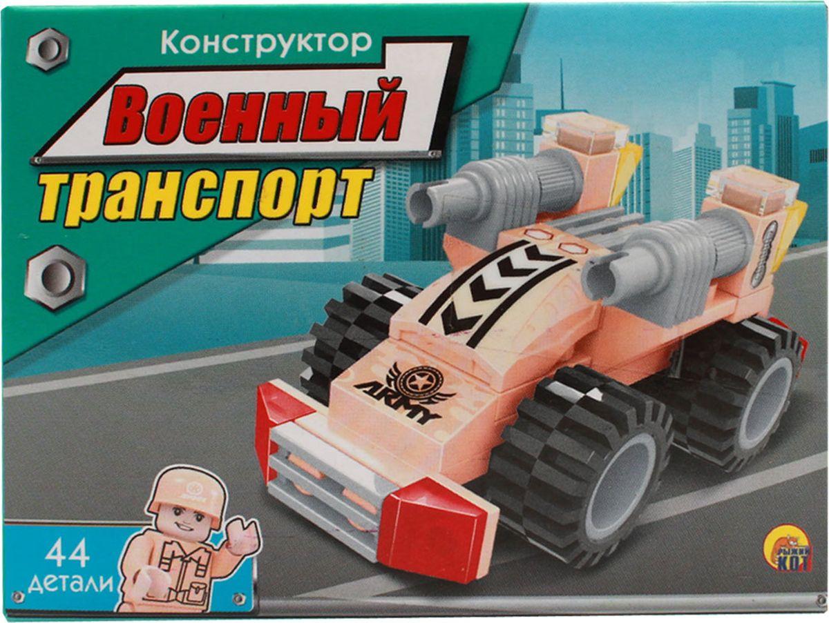 Рыжий Кот Конструктор Военный транспорт