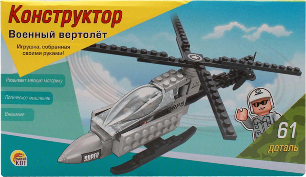 Рыжий Кот Конструктор Военный вертолет конструктор bebox военный корабль 29шт m5951