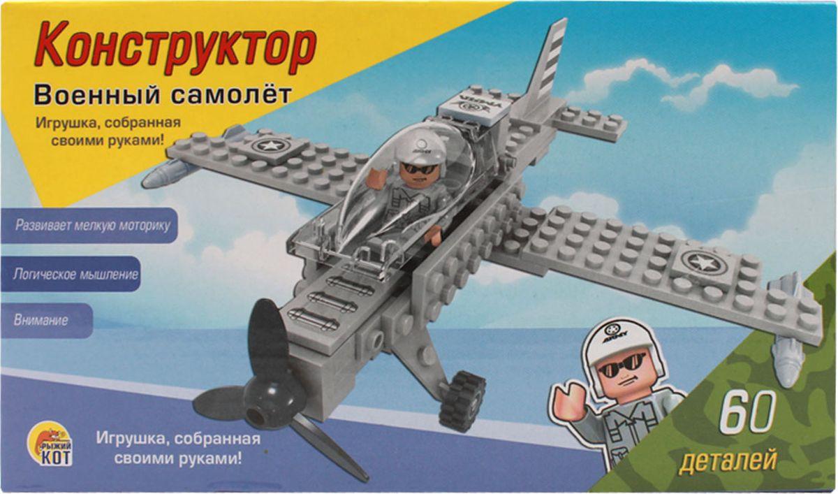 Рыжий Кот Конструктор Военный самолет конструктор самолет heros конструктор самолет