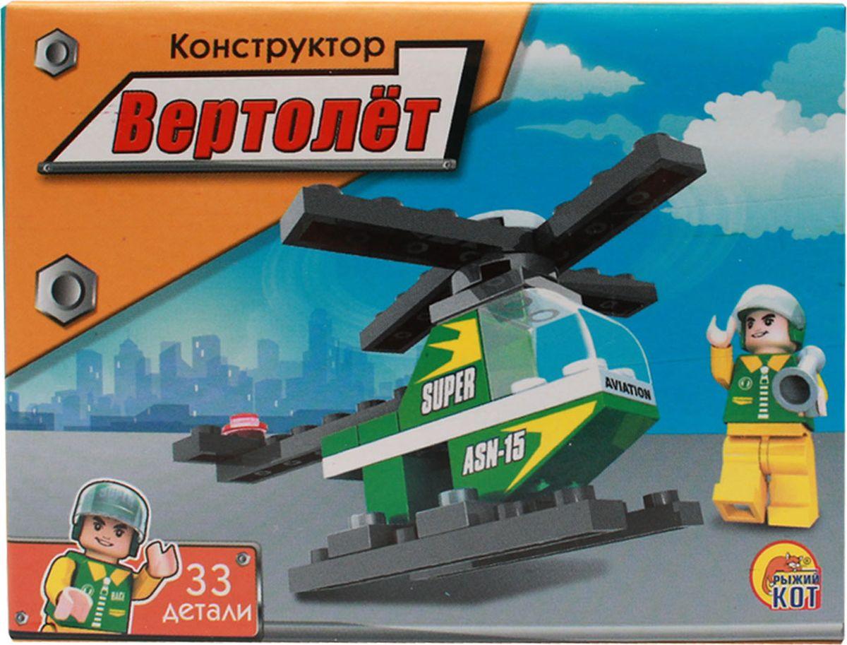 Рыжий Кот Конструктор Вертолет