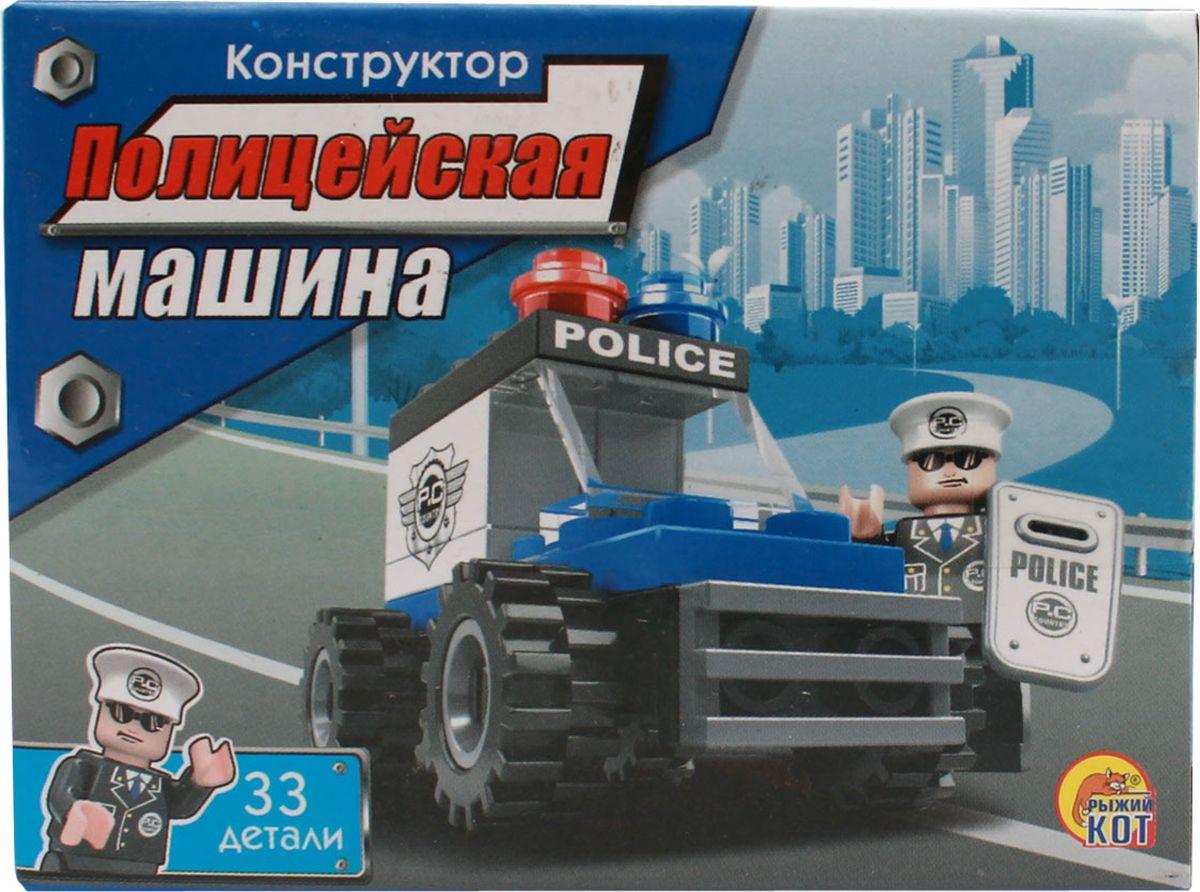 Рыжий Кот Конструктор Полицейская машина