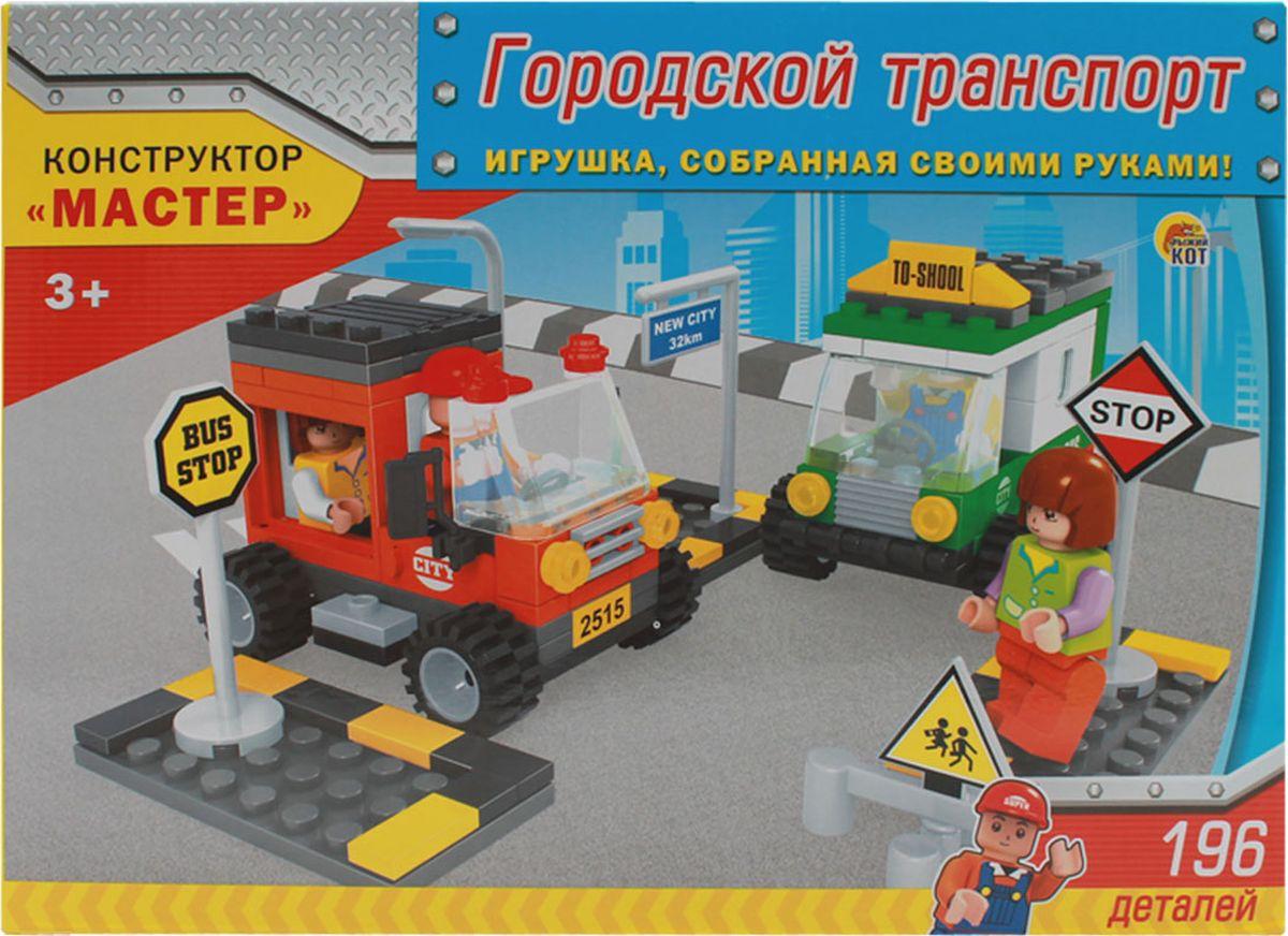 Рыжий Кот Конструктор Городской транспорт