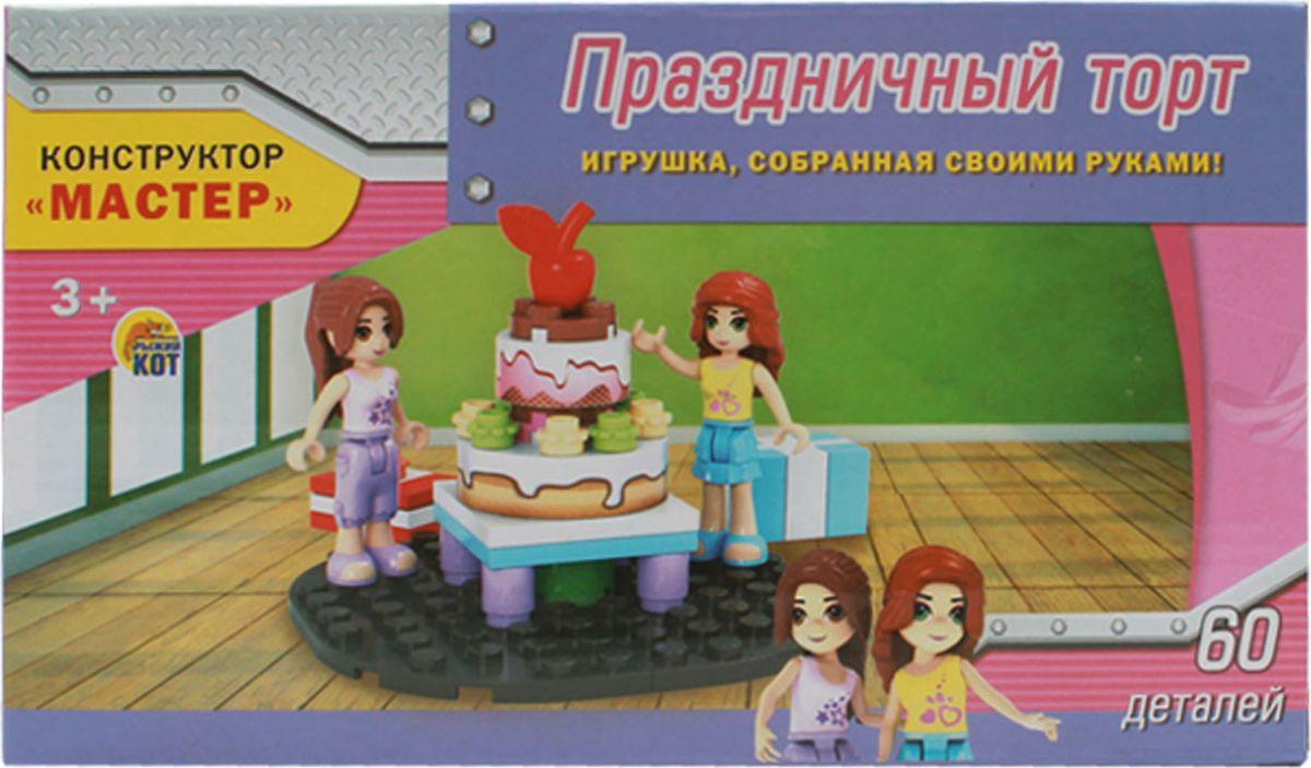 Рыжий Кот Конструктор Праздничный торт