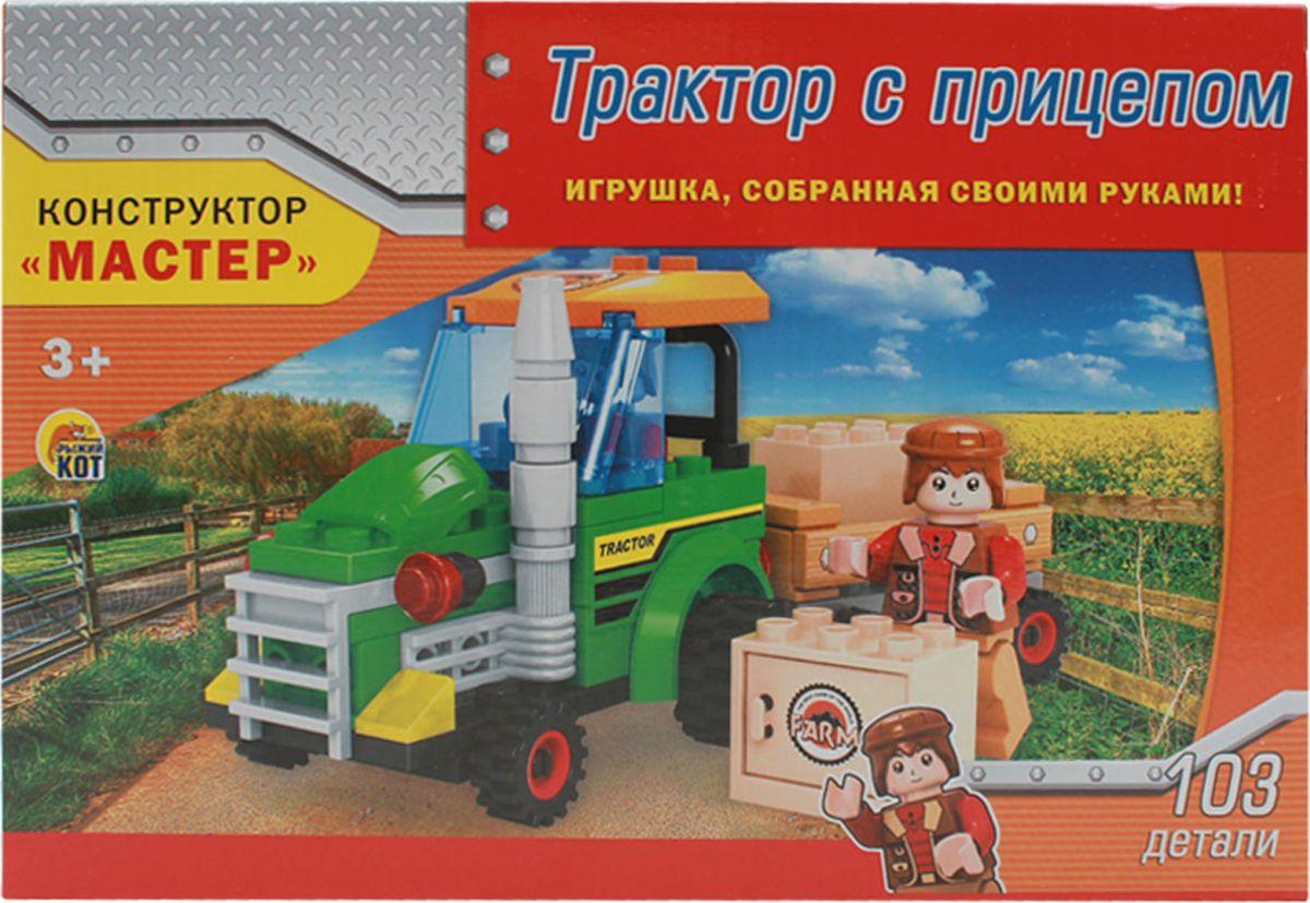 Рыжий Кот Конструктор Трактор с прицепом