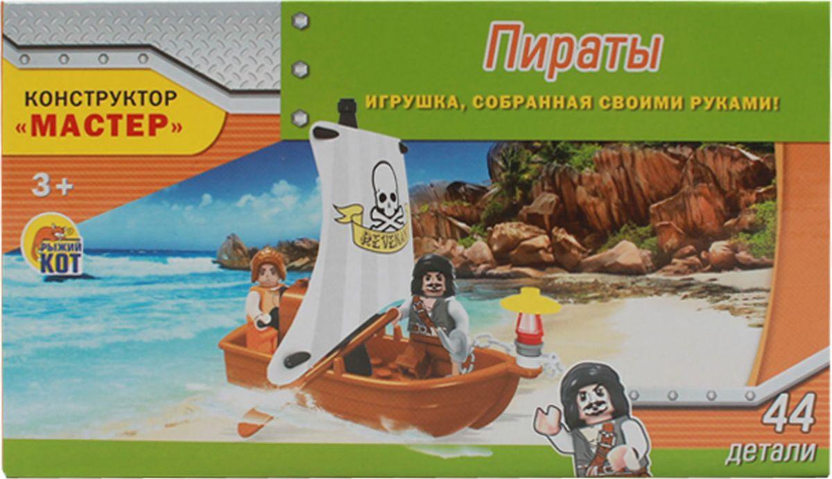 Рыжий Кот Конструктор Пираты