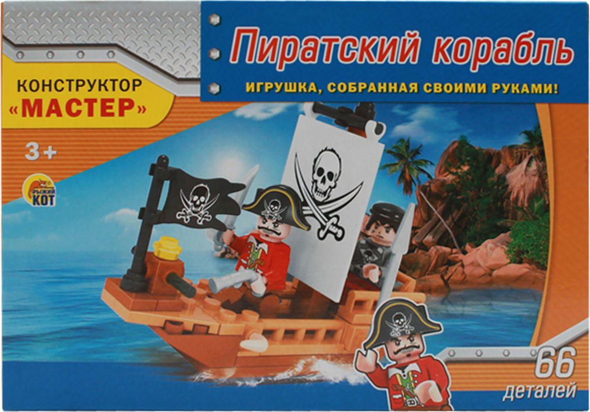 Рыжий Кот Конструктор Пиратский корабль ausini конструктор корабль пиратов 27705