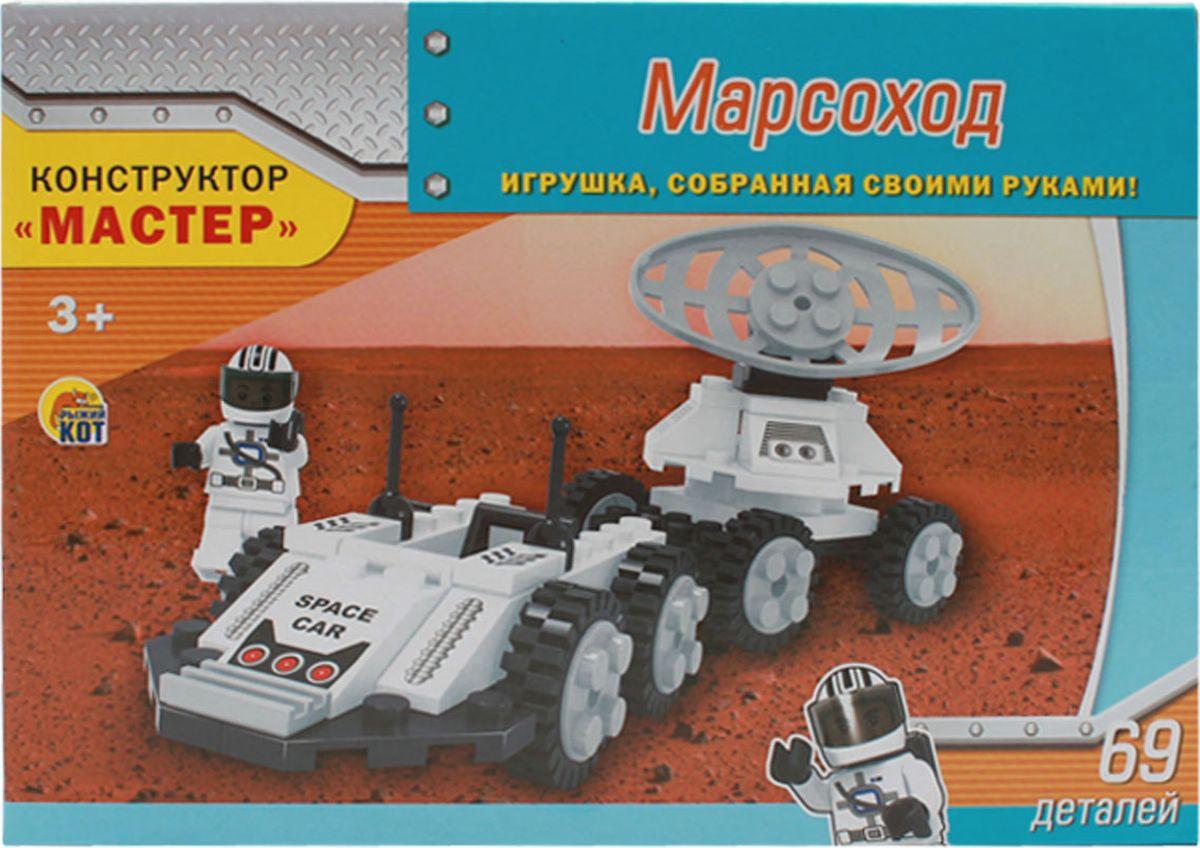 Рыжий Кот Конструктор Марсоход экономичность и энергоемкость городского транспорта