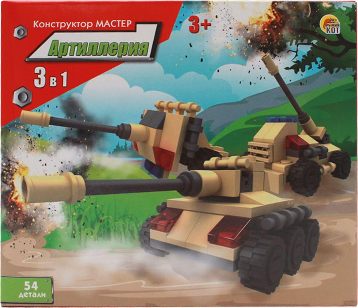 Рыжий Кот Конструктор 3 в 1 Артиллерия