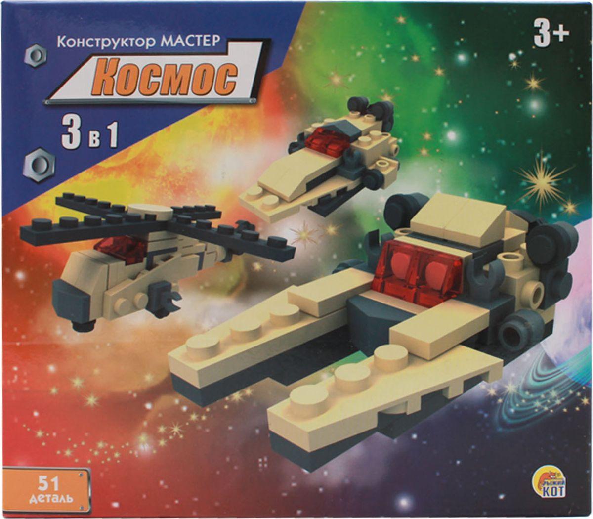 Рыжий Кот Конструктор 3 в 1 Космос рыжий кот обучающие карточки космос