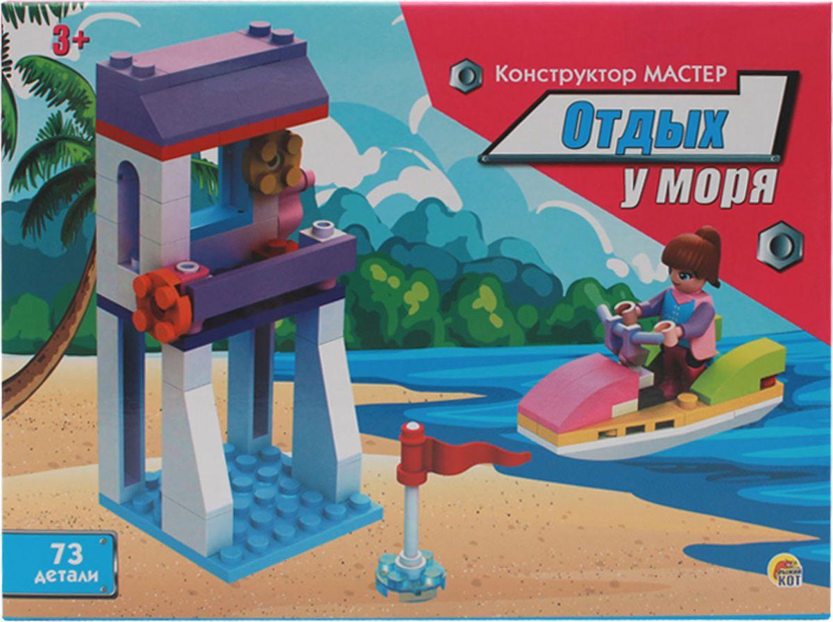 Рыжий Кот Конструктор Отдых у моря рыжий кот конструктор праздничный торт