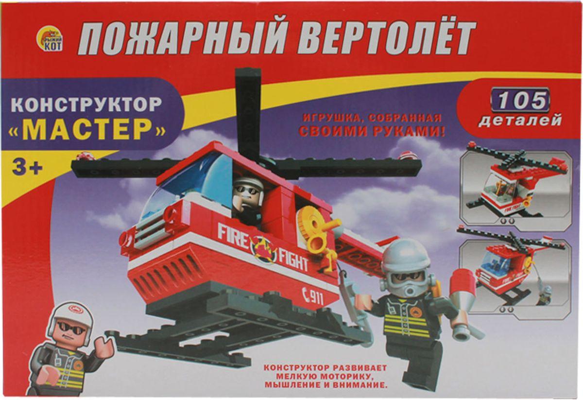 Рыжий Кот Конструктор Пожарный вертолет рыжий кот конструктор праздничный торт