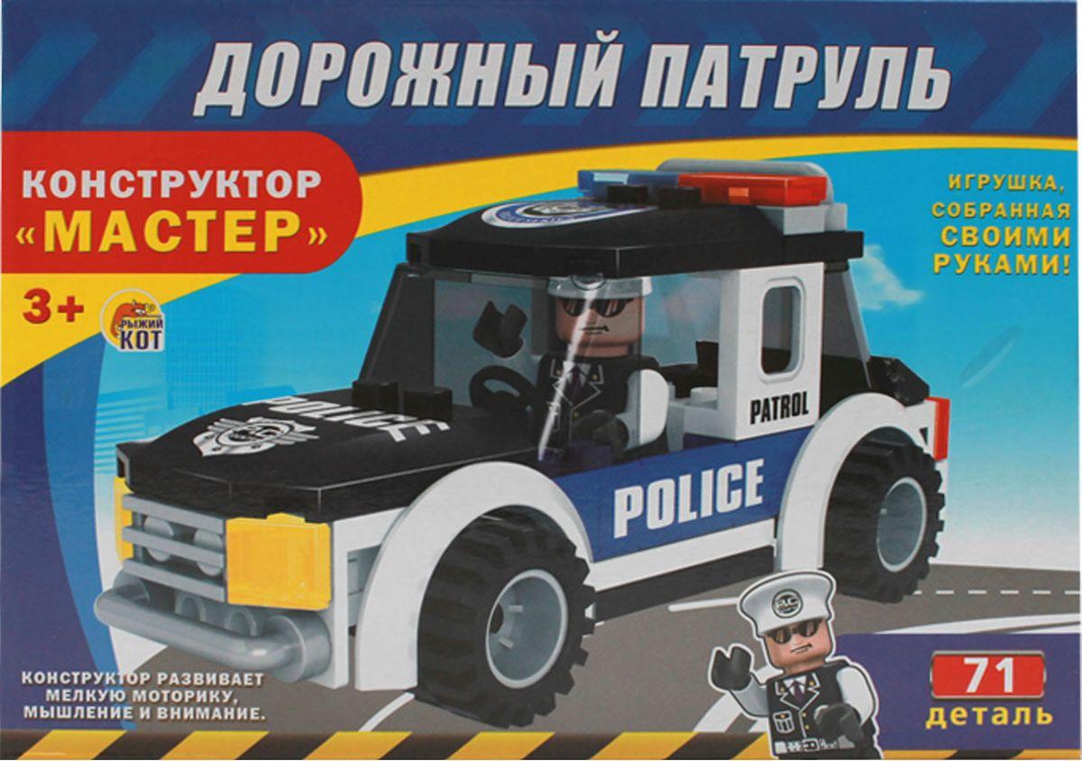 Рыжий Кот Конструктор Дорожный патруль дорожный столик для автокресла своими руками
