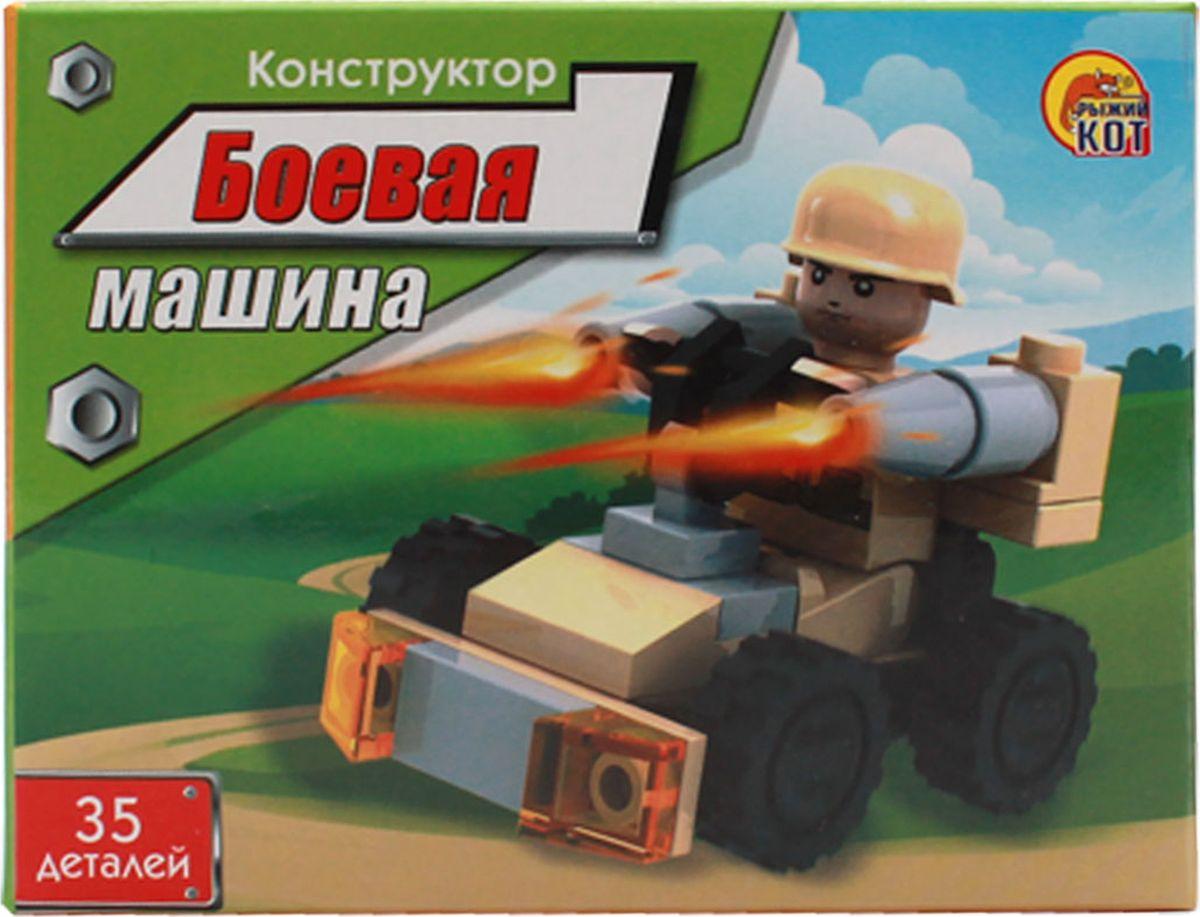 Рыжий Кот Конструктор Боевая машина