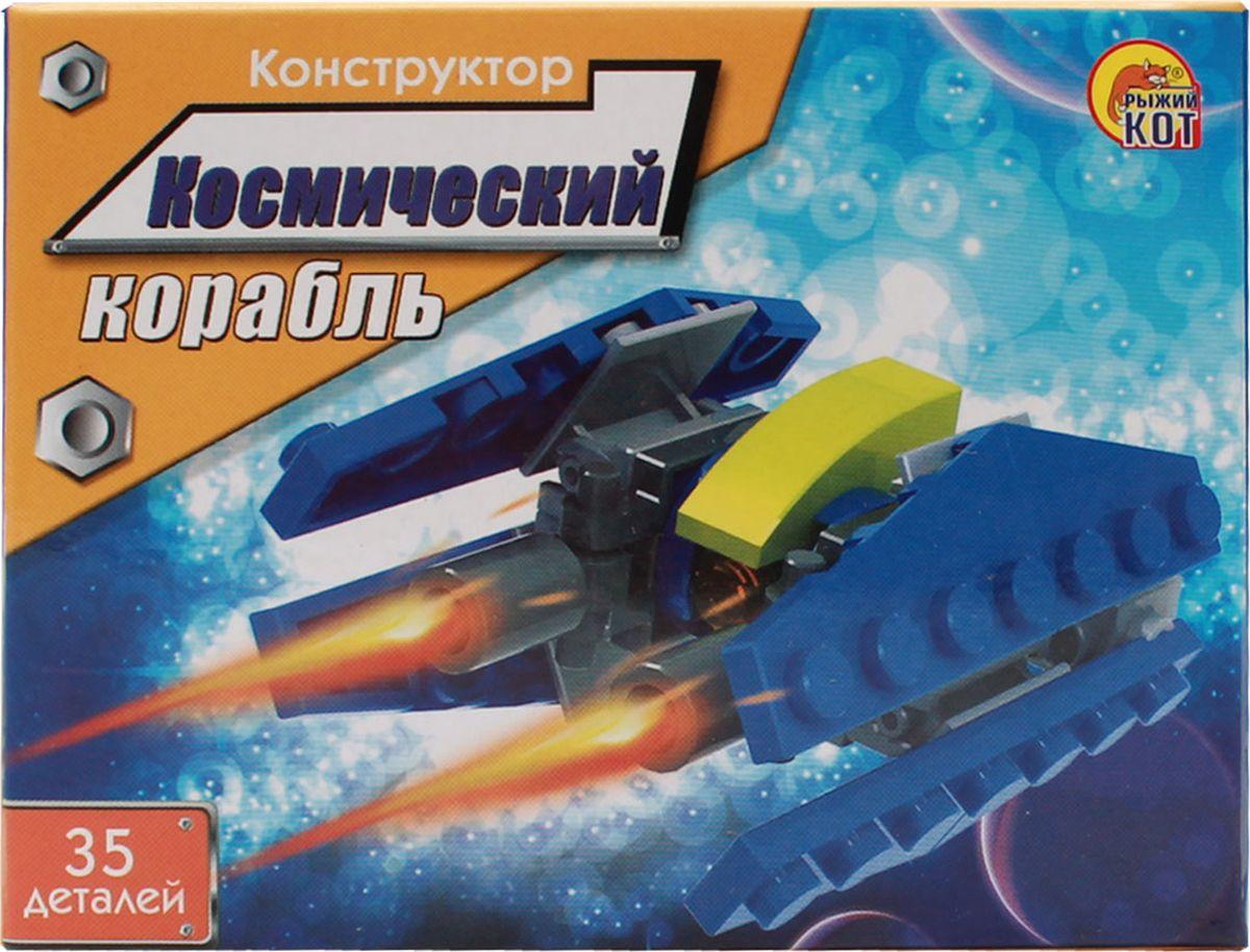Рыжий Кот Конструктор Космический корабль