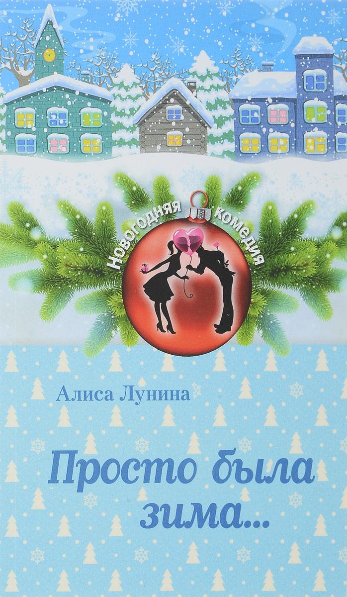 Zakazat.ru: Просто была зима.... Алиса Лунина