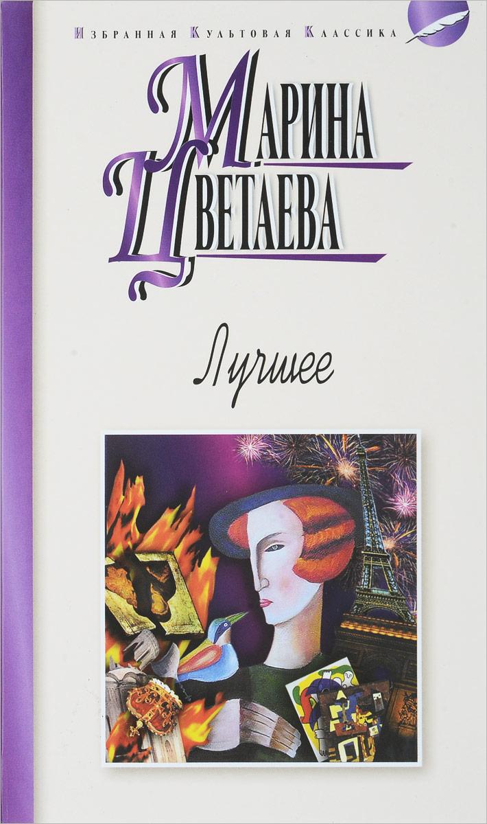 Марина Цветаева Цветаева. Лучшее марина цветаева стихотворения поэмы 1998год