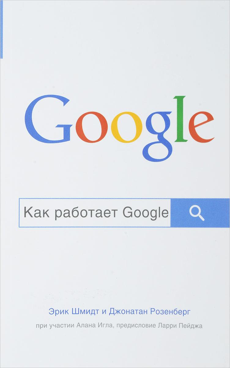 Эрик Шмидт, Джонатан Розенберг Как работает Google ISBN: 978-5-699-98135-9