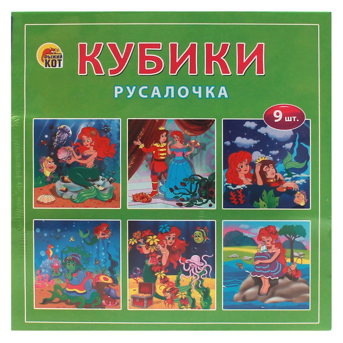 Рыжий Кот Кубики Русалочка