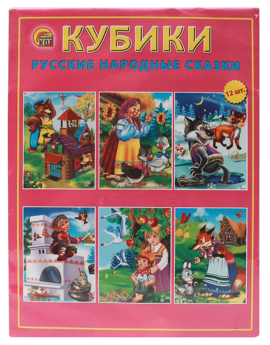 Рыжий Кот Кубики Русские народные сказки