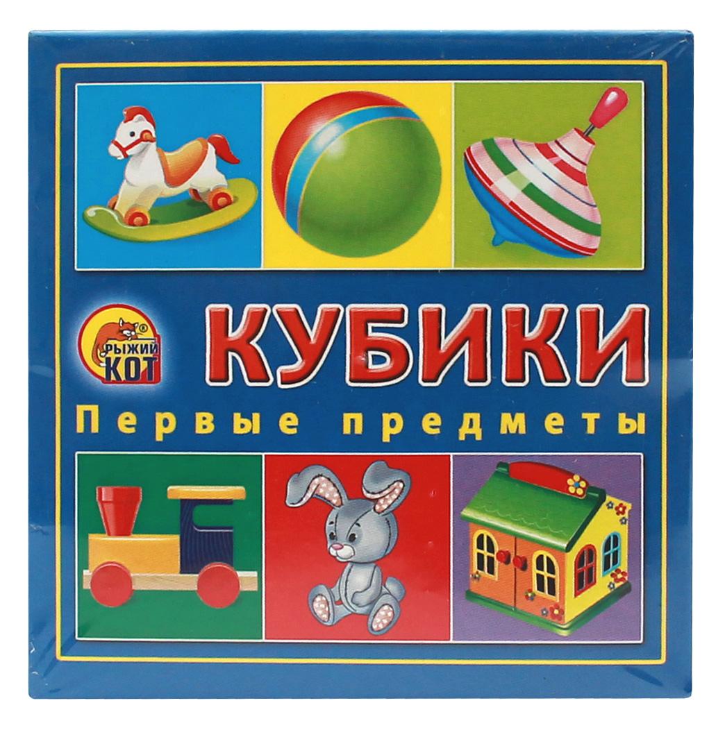 Рыжий Кот Кубики Первые предметы