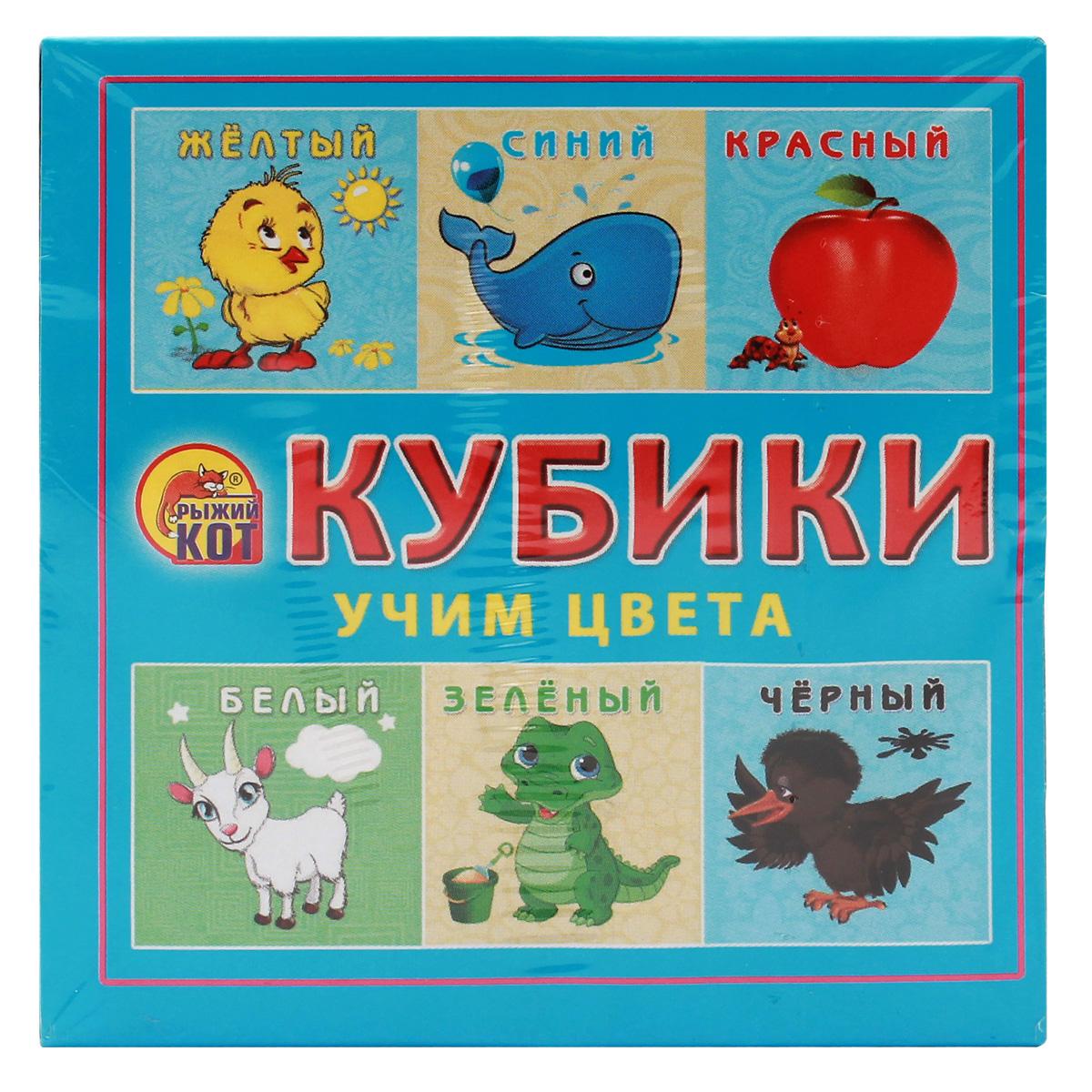 Рыжий Кот Кубики Учим цвета 4 шт киричек е ред учим цифры учим цвета я считаю до 10 4