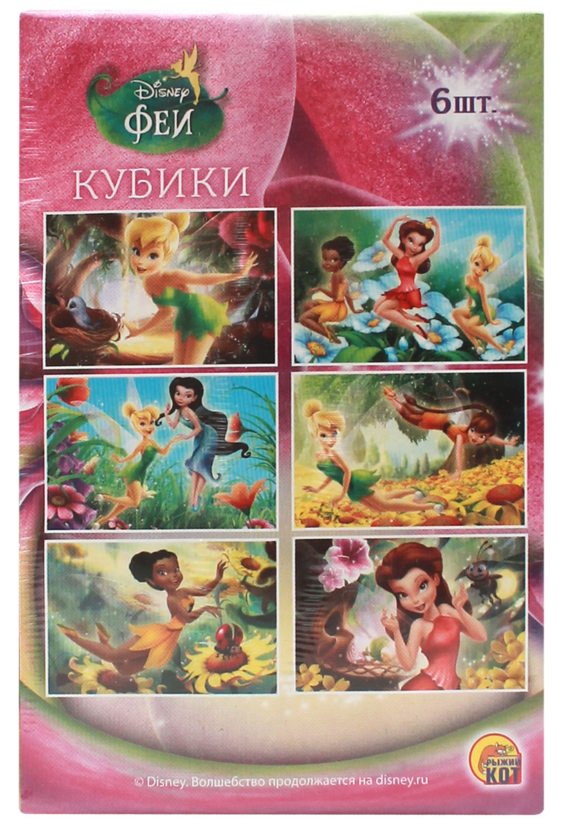 Рыжий Кот Кубики Феи Disney 6 шт